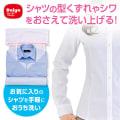 シャツとパンツのための洗濯ネット シャツ用・パンツ用各1枚セット