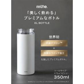 mlte EL Bottle 350  内側フッ素で使いやすいマグボトル