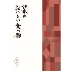 [カタログギフト]日本のおいしい食べ物・伽羅