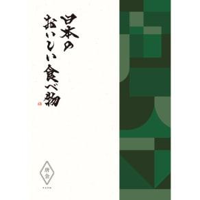 [カタログギフト]日本のおいしい食べ物・唐金