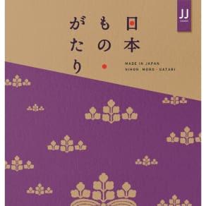 [カタログギフト]日本もの・がたり JJコース
