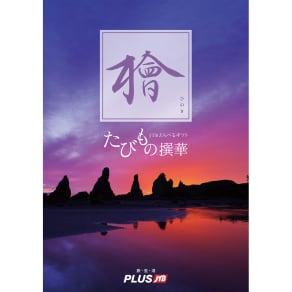 [カタログギフト]たびもの撰華 檜コース(JTBえらべるギフト)
