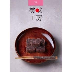 [カタログギフト]美味工房・SAコース