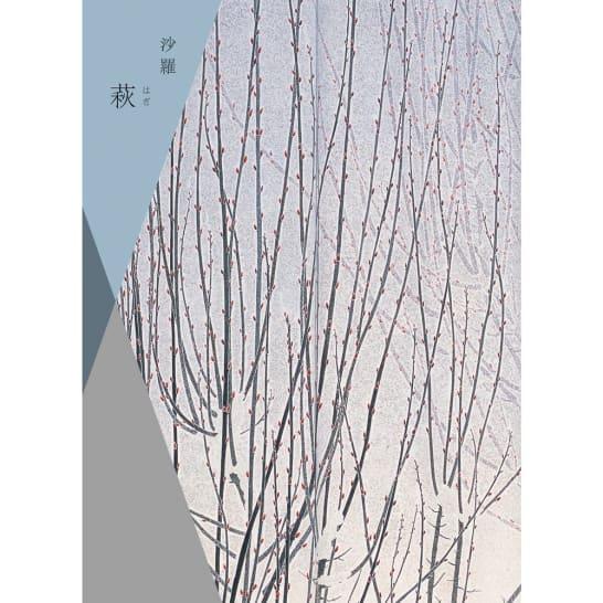 [カタログギフト]沙羅・萩