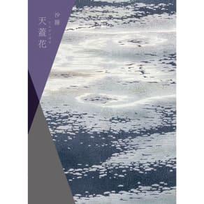 [カタログギフト]沙羅・天蓋花