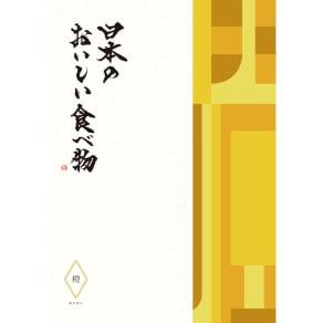 [カタログギフト]日本のおいしい食べ物・橙