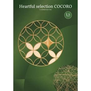 ハートフルセレクション ココロ LSコース