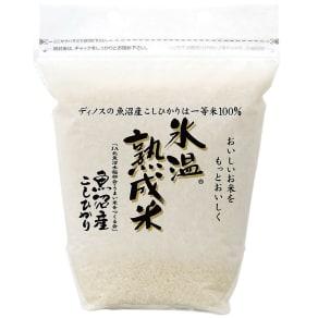 魚沼産こしひかり 一等米 氷温熟成米 4kg(2kg×2袋) 【1回お試しコース】