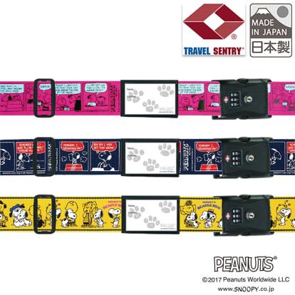 SNOOPY(スヌーピー)/TSAロック付スーツケースベルト(アメリカ旅行の必需品)|PEANUTS