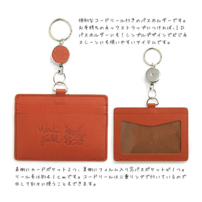 (オレンジ)わちふぃーるど/コードリール&IDパスケース