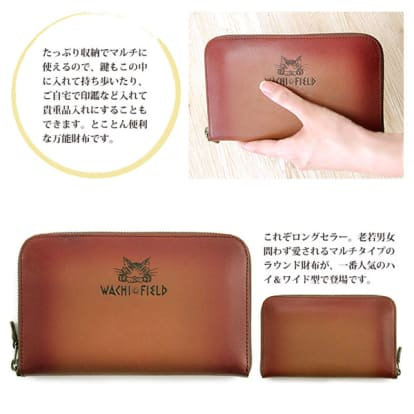わちふぃーるど/GDBラウンド財布