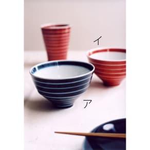 ARITA PORCELAIN LAB(アリタ・ポーセリン・ラボ)/飯碗/茶碗 独楽筋|有田焼