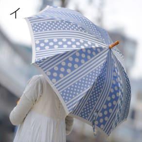創業1866年槙田商店/ジャカード織 長傘(雨傘) kirie(キリエ) ドット&ストライプ
