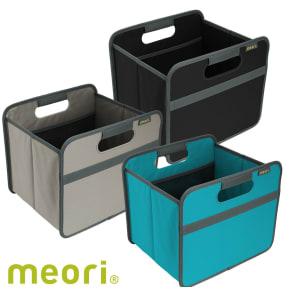 meori ストレージボックス クラシック ソリッド Sサイズ