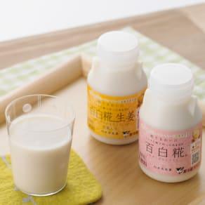 牛乳甘酒 百白糀 しょうが&プレーン (150ml×各6本)