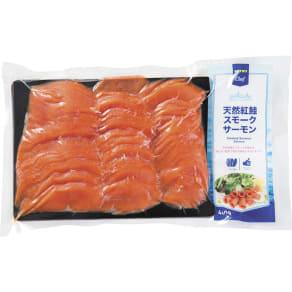 天然紅鮭スモークサーモン (400g)