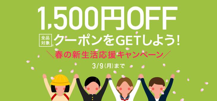 \1,500円/春の新生活応援クーポン