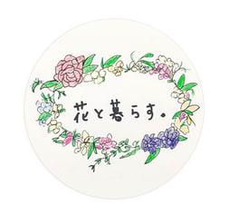 花と暮らす。Instagram(@kurasu_flowerstyling)