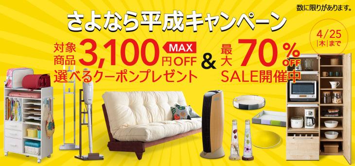 \最大3,100円OFFクーポン/さよなら平成キャンペーン