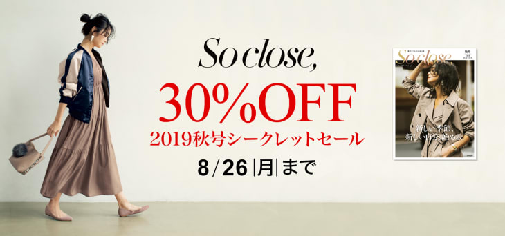 【30%OFF】So close, 秋号シークレットセール開催!