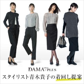 DAMA PLUS・スタイリスト青木貴子の着回し提案