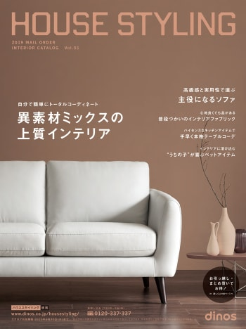 HOUSE STYLING 2019 Autumn Collection