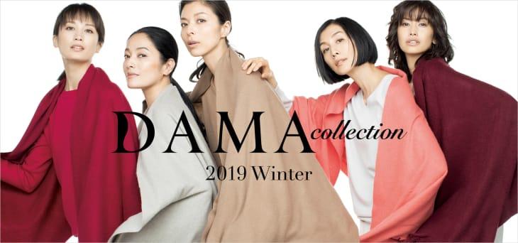 DAMA collection 2019冬号、販売スタート