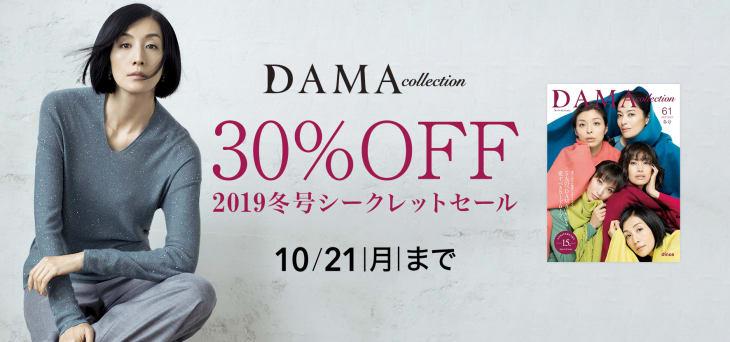 【DAMA collection 2019冬号】シークレットセール