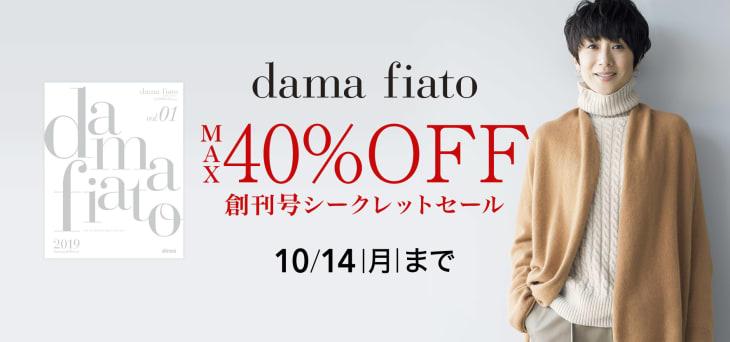 \最大40%OFF/dama fiatoシークレットセール