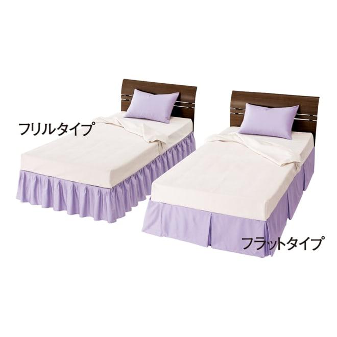 スーパーソフト加工 ベッドスカート 左から(キ)ラベンダー フリルタイプ (キ)ラベンダー フラットタイプ ベッドスカート