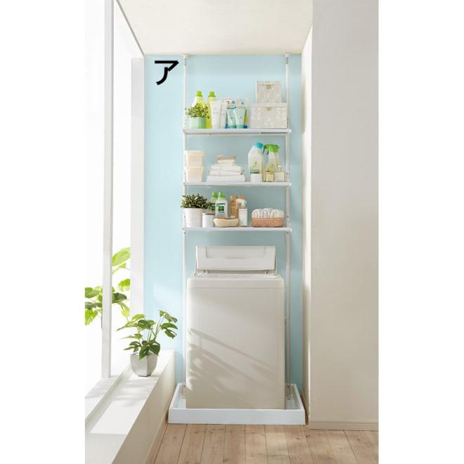 防水パンにおさまる。省スペース洗濯機ラック 標準タイプ・棚3段 (ア)ホワイト スッキリ感と清潔感が魅力です。支柱は左右ともに調節でき、梁や下がり天井にも設置できます。