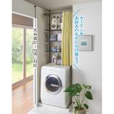 防水パンにおさまる。省スペース洗濯機ラック 標準タイプ・棚3段・カーテン付き 写真