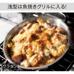 ビタクラフト ミニパン特別セット(ステンレスフタ2枚付き) さっと焦げ目をつけてグラタンも。オーブンで焼くより手軽です。
