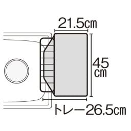 有元葉子のラバーゼ オールステンレス製水切りカゴセット 縦置き スリム