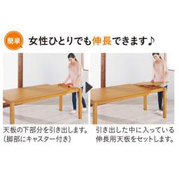 ナチュラルモダン伸長式オーク天然木ダイニングお得な5点セット(伸長式テーブル・幅135・180cm+回転チェア2脚組×2) 伸長方法は簡単2ステップ♪(1)ストッパーを外し、天板の下部分を引き出します。(2)引き出した中に入っている伸長用天板をセットして完了!脚部は四隅のまま伸長できるので、座る人の邪魔にならず、大人数でもゆったり食事が楽しめます。