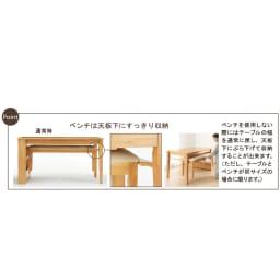 伸長式ダイニングシリーズ お得な6点セット(伸長テーブル大+ベンチ大+チェア4脚) ベンチを使用しない際にはテーブルの幅を通常に戻し、天板下にぶら下げて収納することが出来ます。(ただし、テーブルとベンチが同サイズの場合に限ります。)