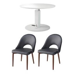 高さ自由自在!カフェスタイルダイニング 3点セット(丸形昇降テーブル径90cm+ラウンジチェア×2) ホワイト セット内容 チェアの色(エ)(座部)ブラック・(脚部)ダークブラウン
