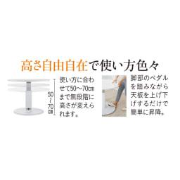 高さ自由自在!カフェスタイルダイニング 3点セット(丸形昇降テーブル径110cm+ラウンジチェア×2) ホワイト テーブル高さは50センチから70センチの範囲内で無段階に昇降します。