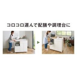 コンパクトキッチンワゴン 幅90cm 家電タイプ まるで移動式キッチン。コロコロ運んで配膳や調理台に。