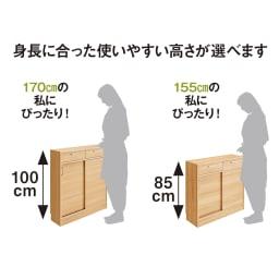 お部屋にぴったりが選べる高さサイズオーダー引き出し付き収納庫 引き戸収納 幅90奥行25cm高さ70~100cm 身長や置き場所に合わせて1cm単位で使いやすい高さが選べます。