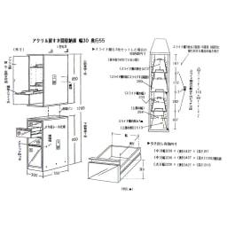 上品な清潔感のあるアクリル扉のキッチンすき間収納 幅30cm・奥行55cm 【サイズ詳細図】