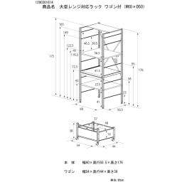 大型レンジ対応レンジ台 ワゴン付きレンジラック 幅60cm 内寸図 ※棚板の有効内寸幅は約56cmです。