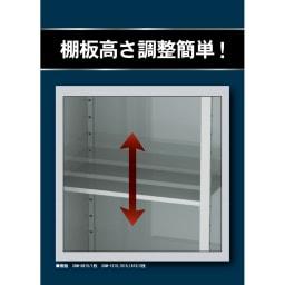 【日本製】オールネイビー引き戸物置 レギュラーハイタイプ(ハーフ棚) 棚板は8.5cm間隔、6段階に調整可能です。