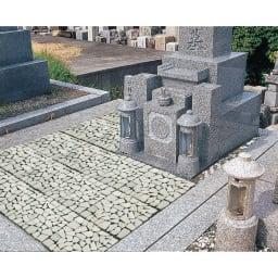 雑草が生えない天然石マット 同色24枚組 墓地での使用例