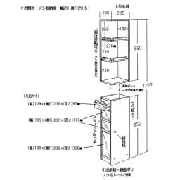 取り出しやすい2面オープン隙間収納庫 奥行29.5cm・幅20cm 詳細図 サイズ入り