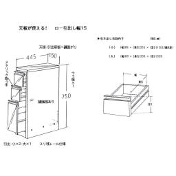 天板が使える すき間収納庫 ロータイプ・幅15cm 【詳細図 サイズ入り】