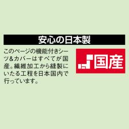 スーパーソフト加工 枕カバー 同色2枚組 日本製にこだわっています