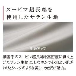 スーピマ超長綿を贅沢に使用したサテン織り ピローケース