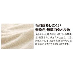 今治タオル シーツ&カバー 敷くタオル(タオルシーツ) ファミリーサイズ