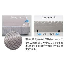 【アキレス×dinos】2層式縦ゾーンマットレス 8cmタイプ 【POINT 3】 寝汗などによる不快な湿気やムレをしっかり放湿